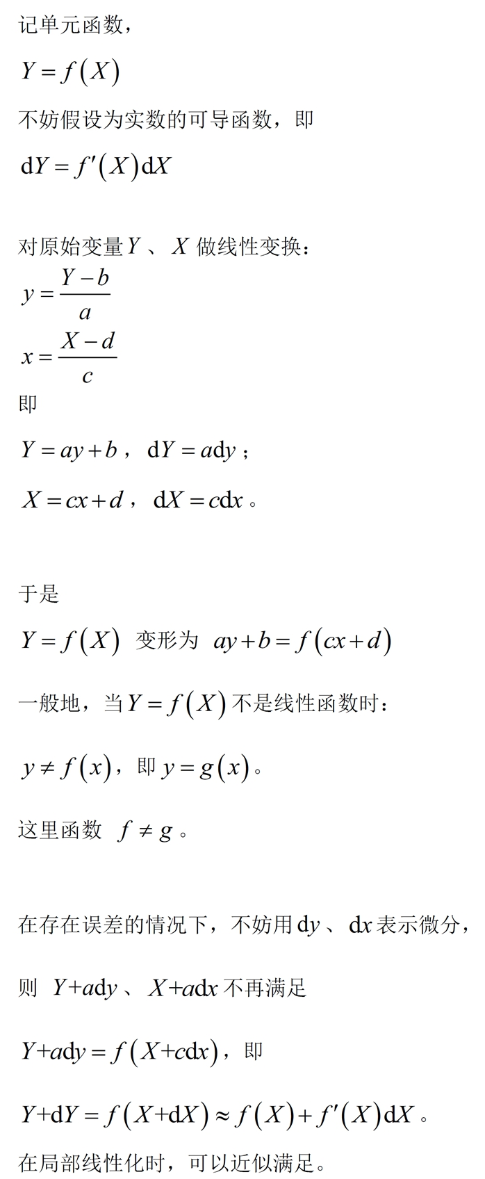 (牛顿猜想)的一个糟糕证明尝试.jpg
