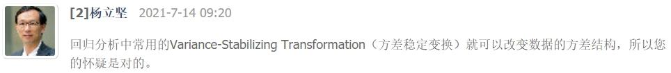 杨立坚 2021-7-14 09 20 回归分析中常用的Variance-Stabilizing Transform.jpg