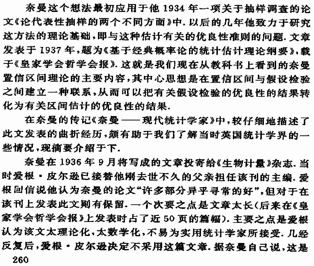 陈希孺院士 数理统计学简史[M] 第 260 页截图_副本_副本.jpg