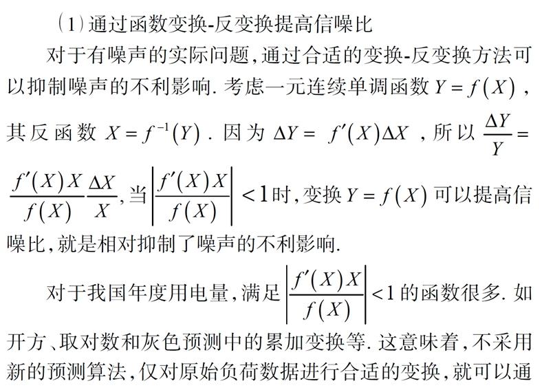 杨正瓴 2008 附录A 灰色预测准确可靠的2方面理论基础 11 (左栏).jpg
