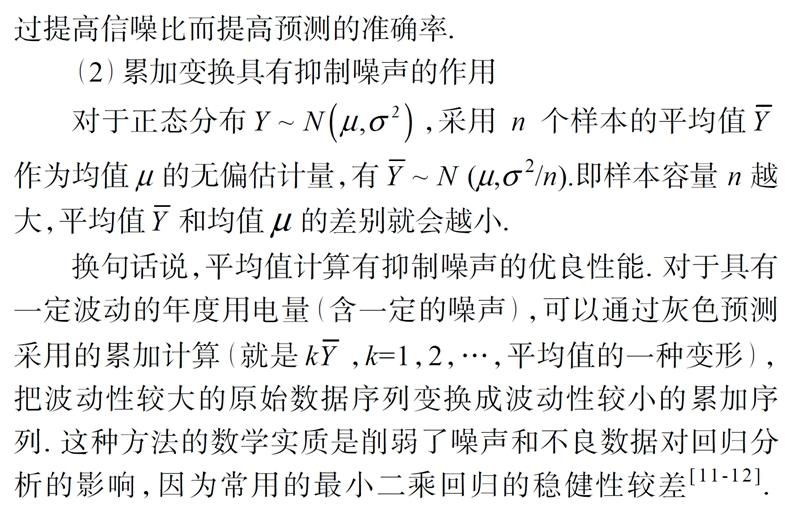 杨正瓴 2008 附录A 灰色预测准确可靠的2方面理论基础 22 (右栏).jpg