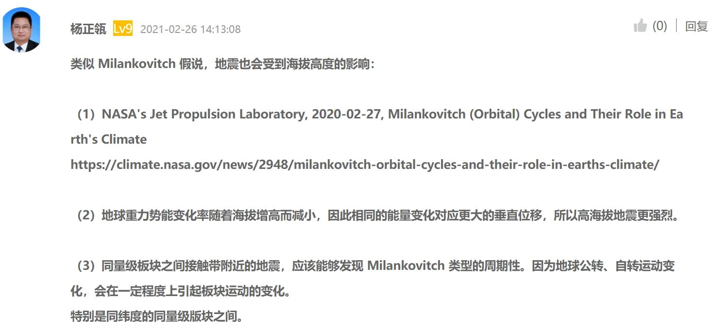 《在线》 2021-02-26 类似 Milankovitch 假说,地震也会受到海拔高.jpg