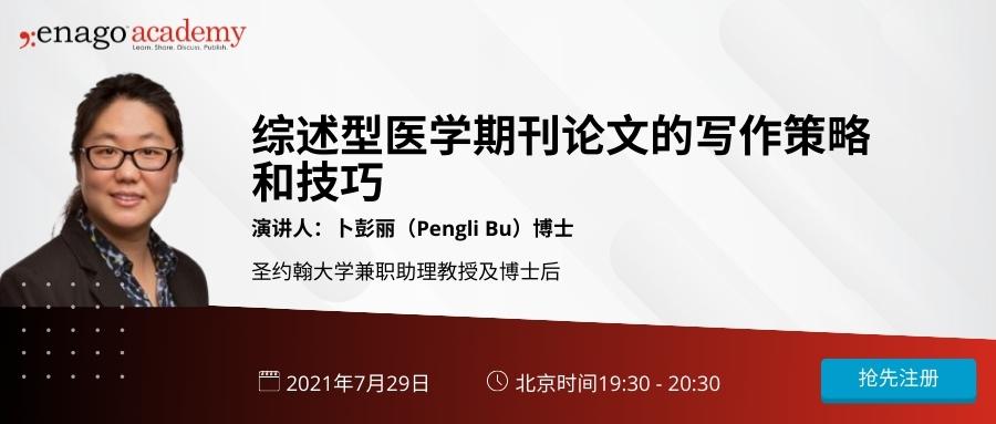 ChinaWebinar - 900x383_REvised.jpg