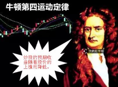 你肯定不知道牛頓當年炒股炒的傾家蕩產! - 每日頭條.jpg