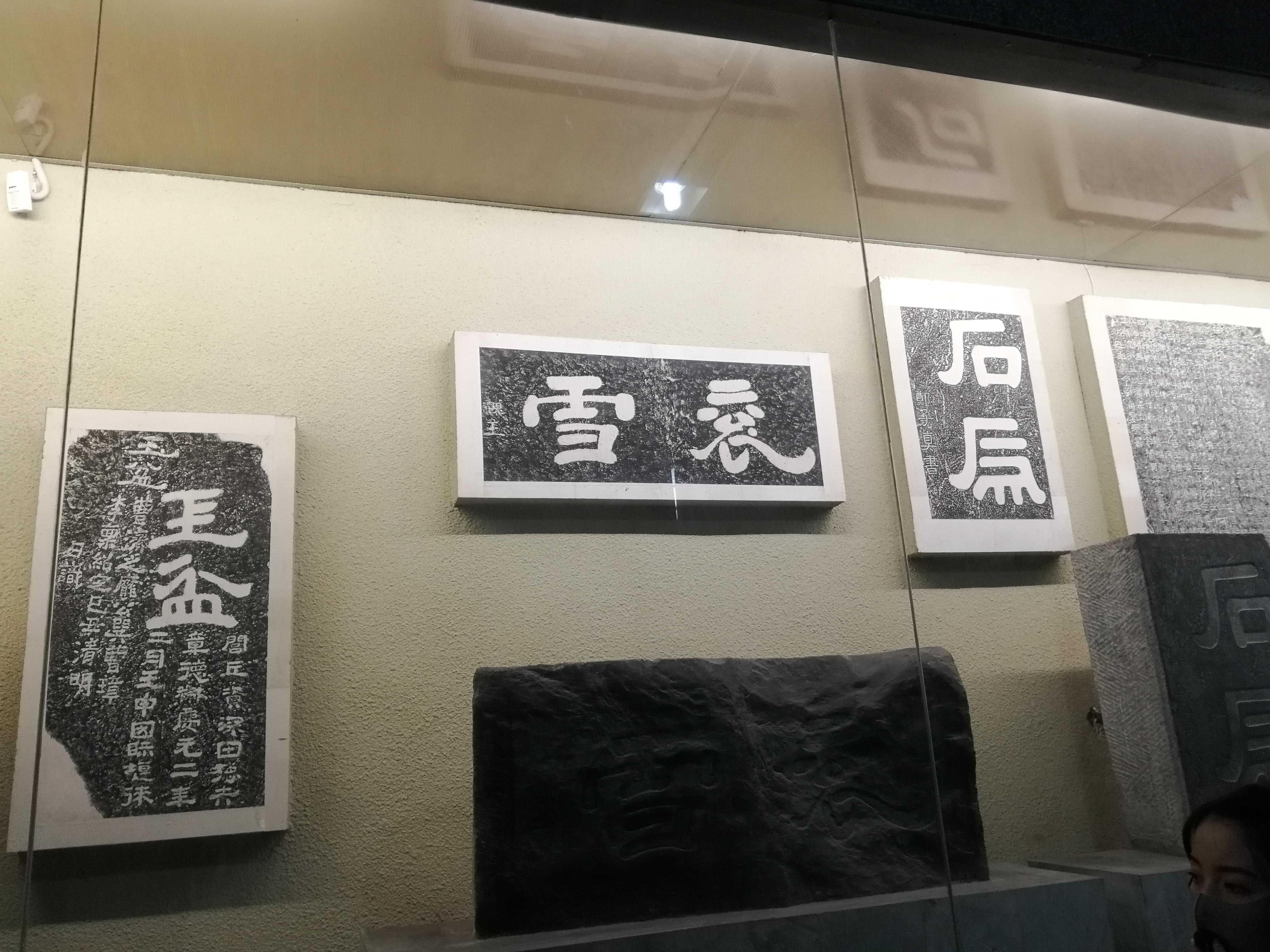 汉中博物馆 衮雪.jpg