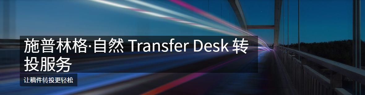 transfer desk.png
