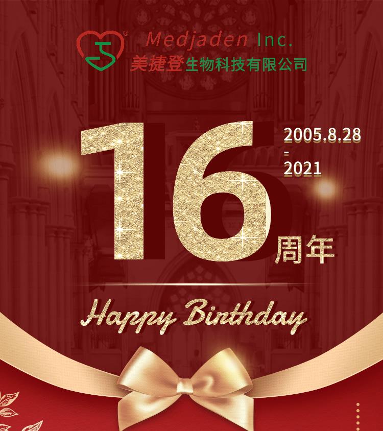 周年庆微信海报_r1_c1.jpg