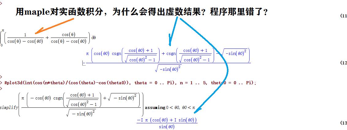用maple对实函数积分,为什么会得出虚数结果?程序那里错了?.png
