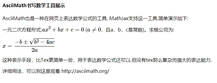 AsciiMath展示.png