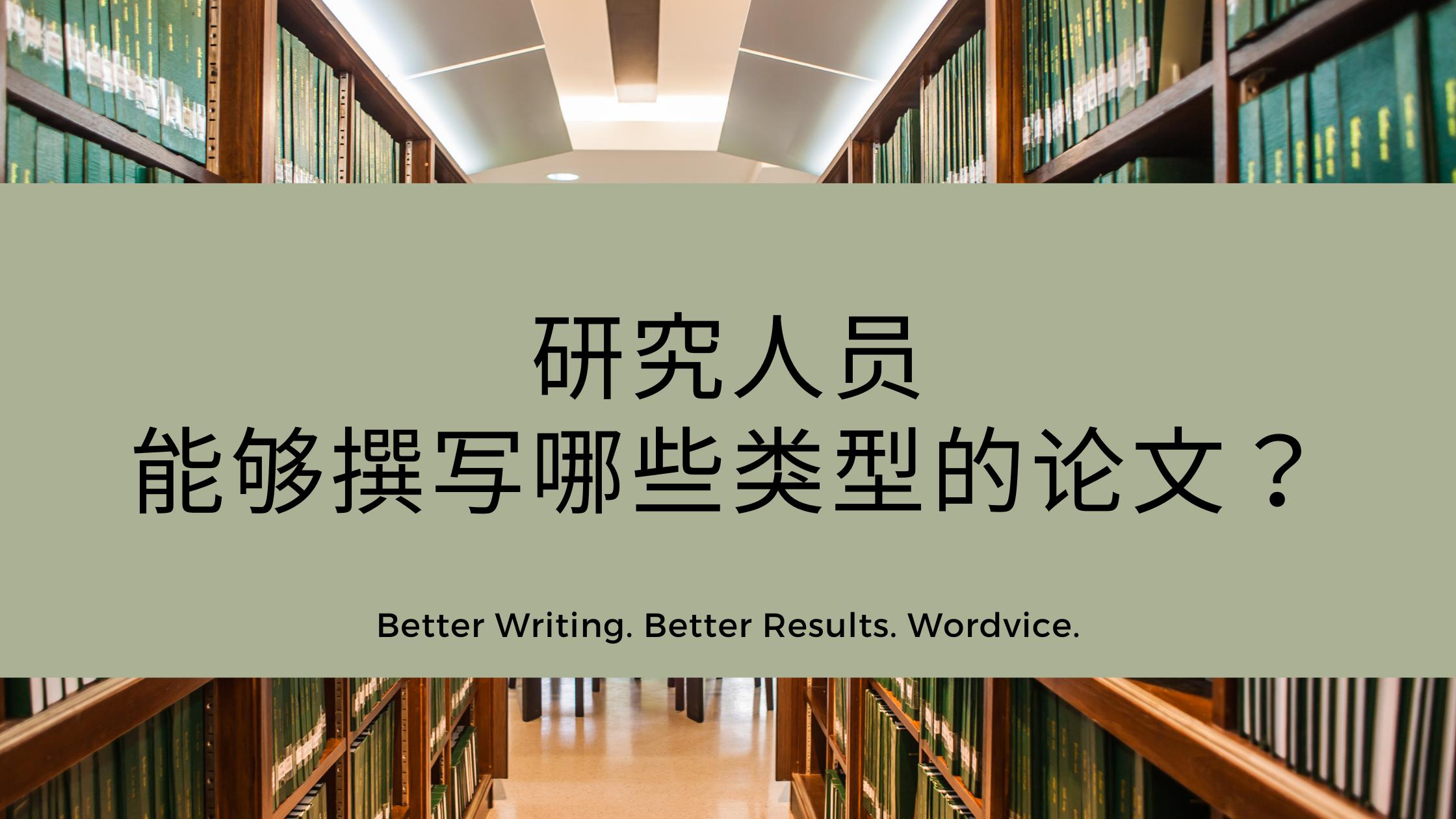 研究人员能够撰写哪些类型的论文1.png