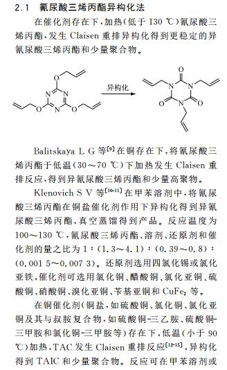 TAC→TAIC的反应条件.png