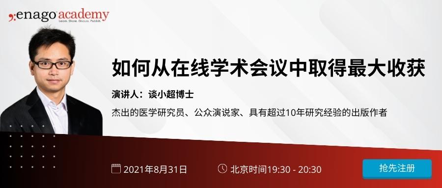 ChinaWebinarBanner - 900x383.jpg