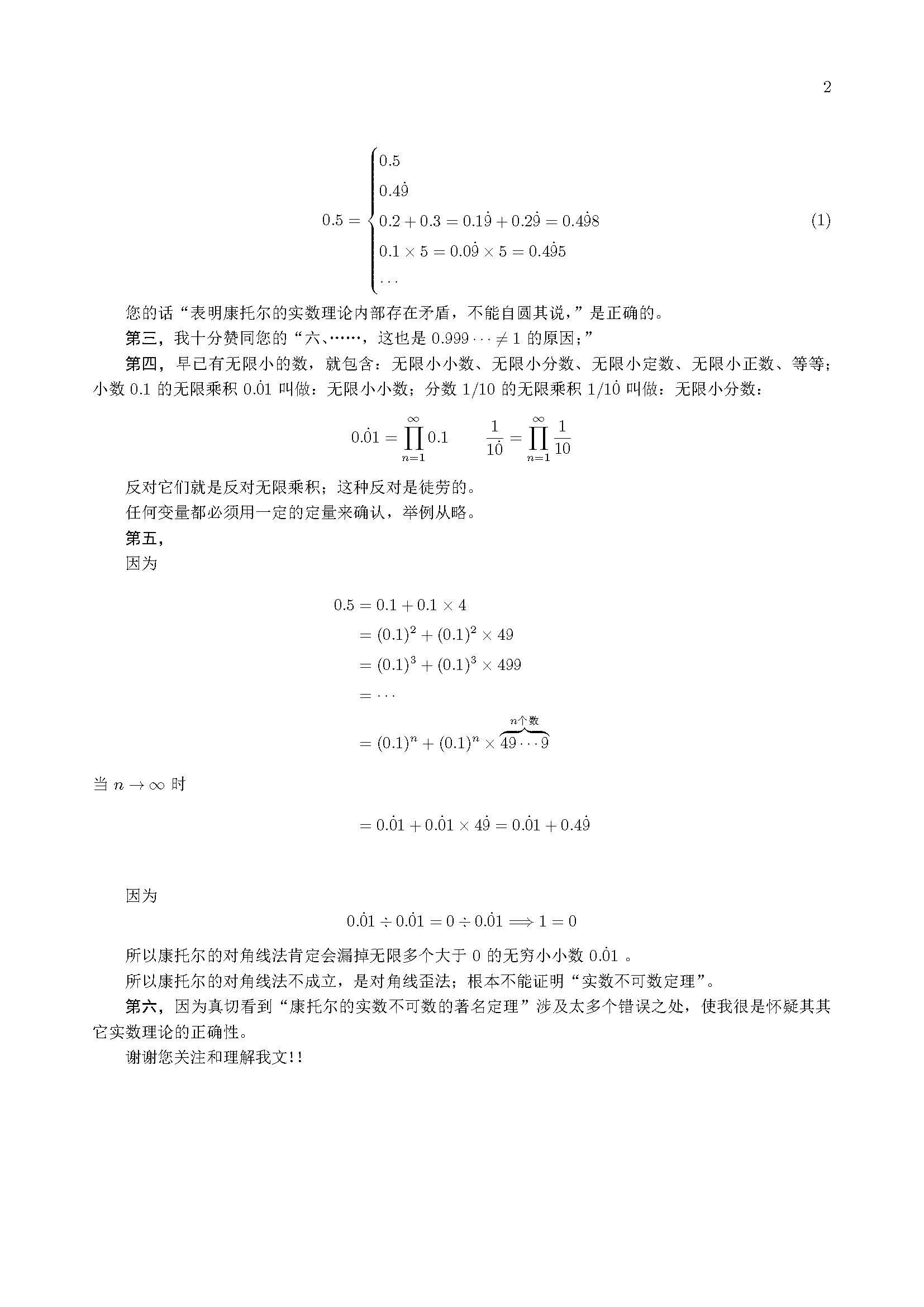 回复林益老师的看法_页面_2-2.jpg