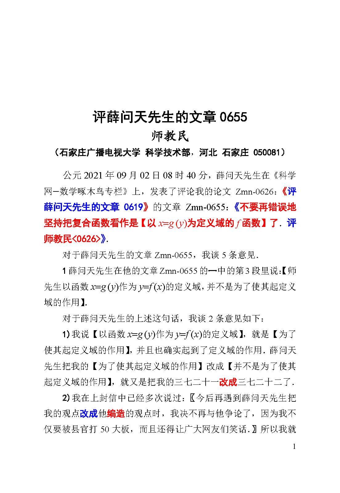 评薛问天先生的文章0655 _页面_1.jpg