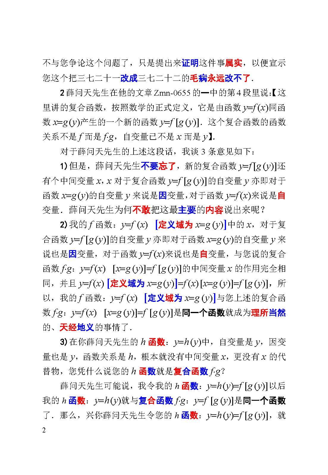 评薛问天先生的文章0655 _页面_2.jpg