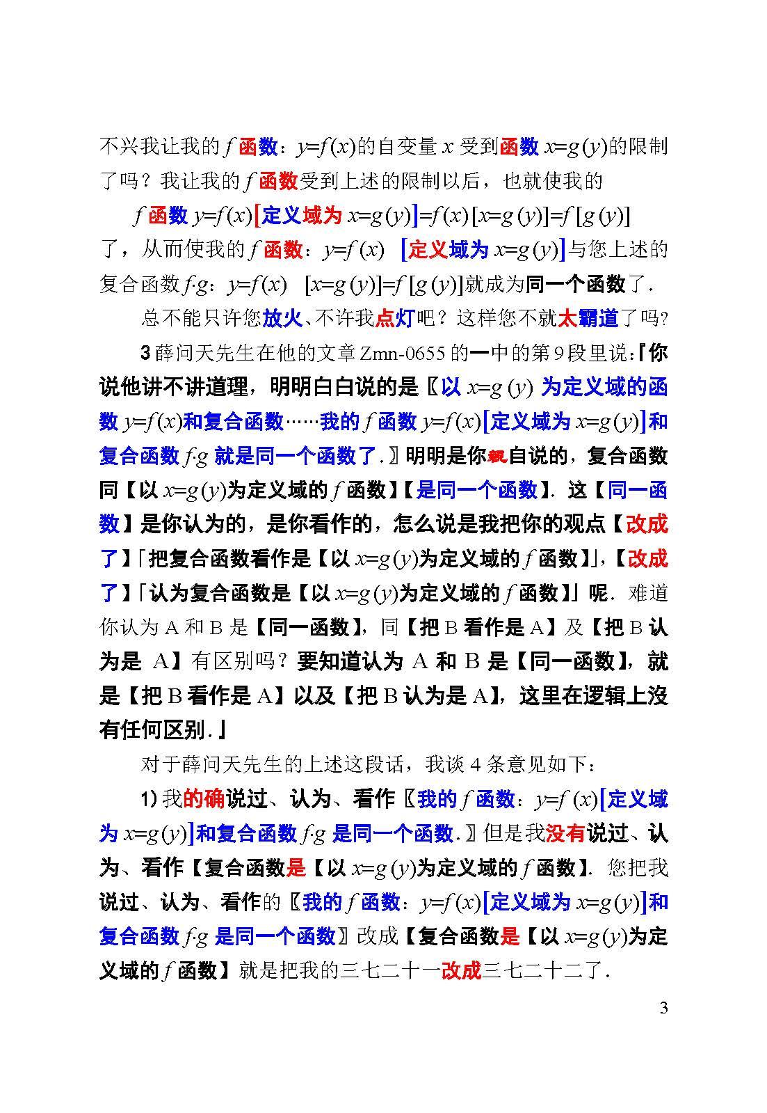 评薛问天先生的文章0655 _页面_3.jpg