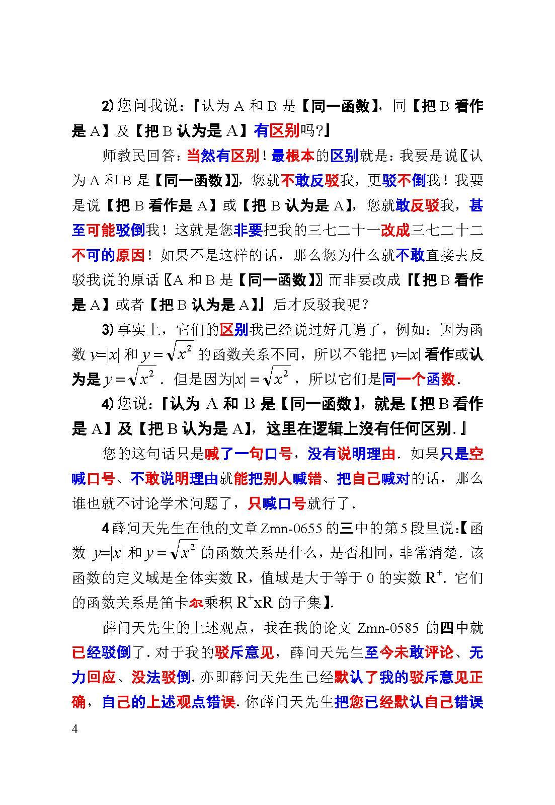 评薛问天先生的文章0655 _页面_4.jpg
