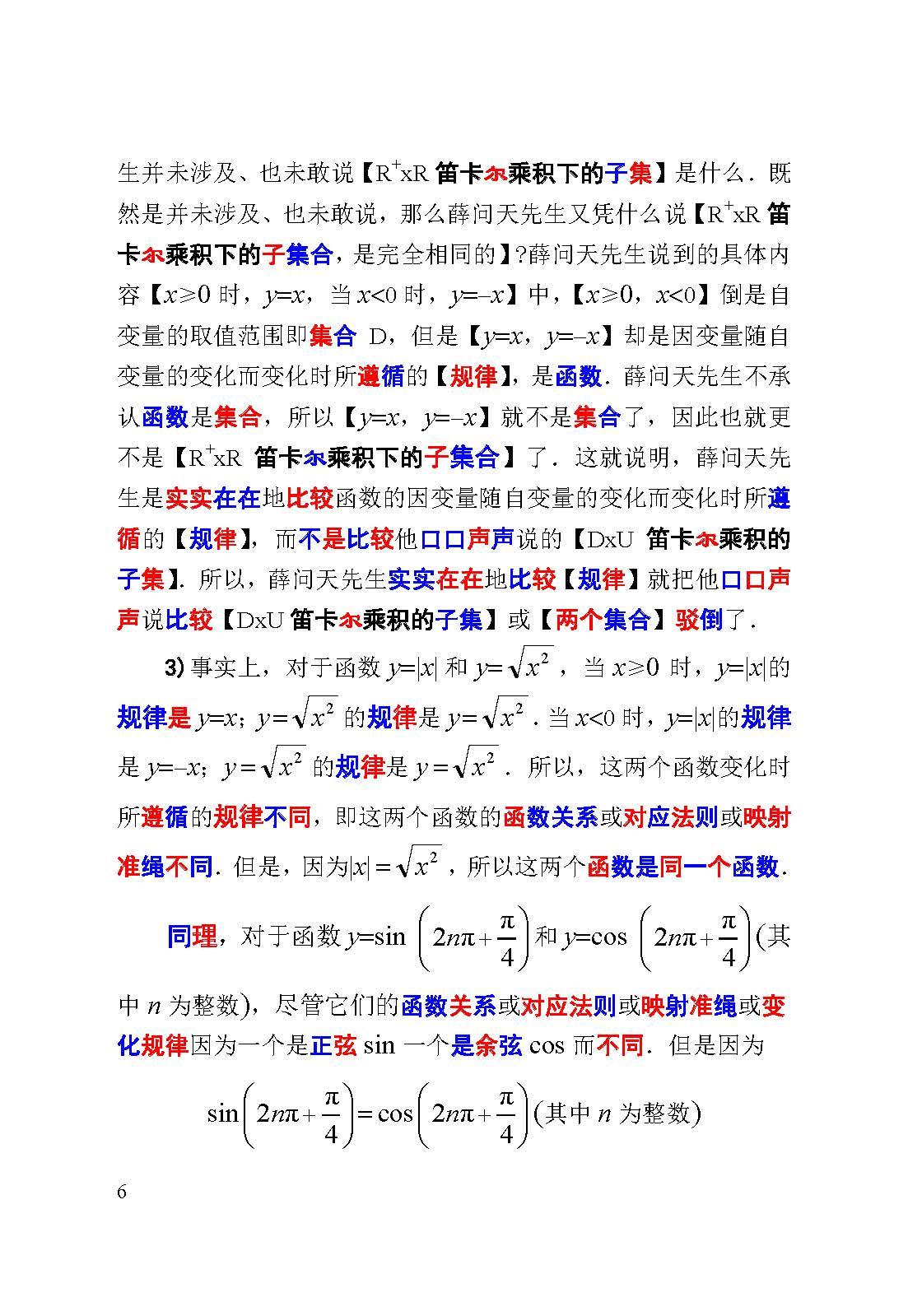 评薛问天先生的文章0655 _页面_6.jpg