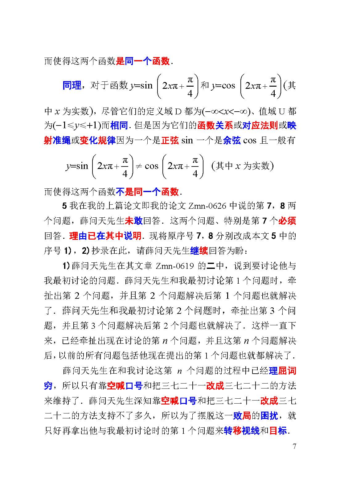 评薛问天先生的文章0655 _页面_7.jpg