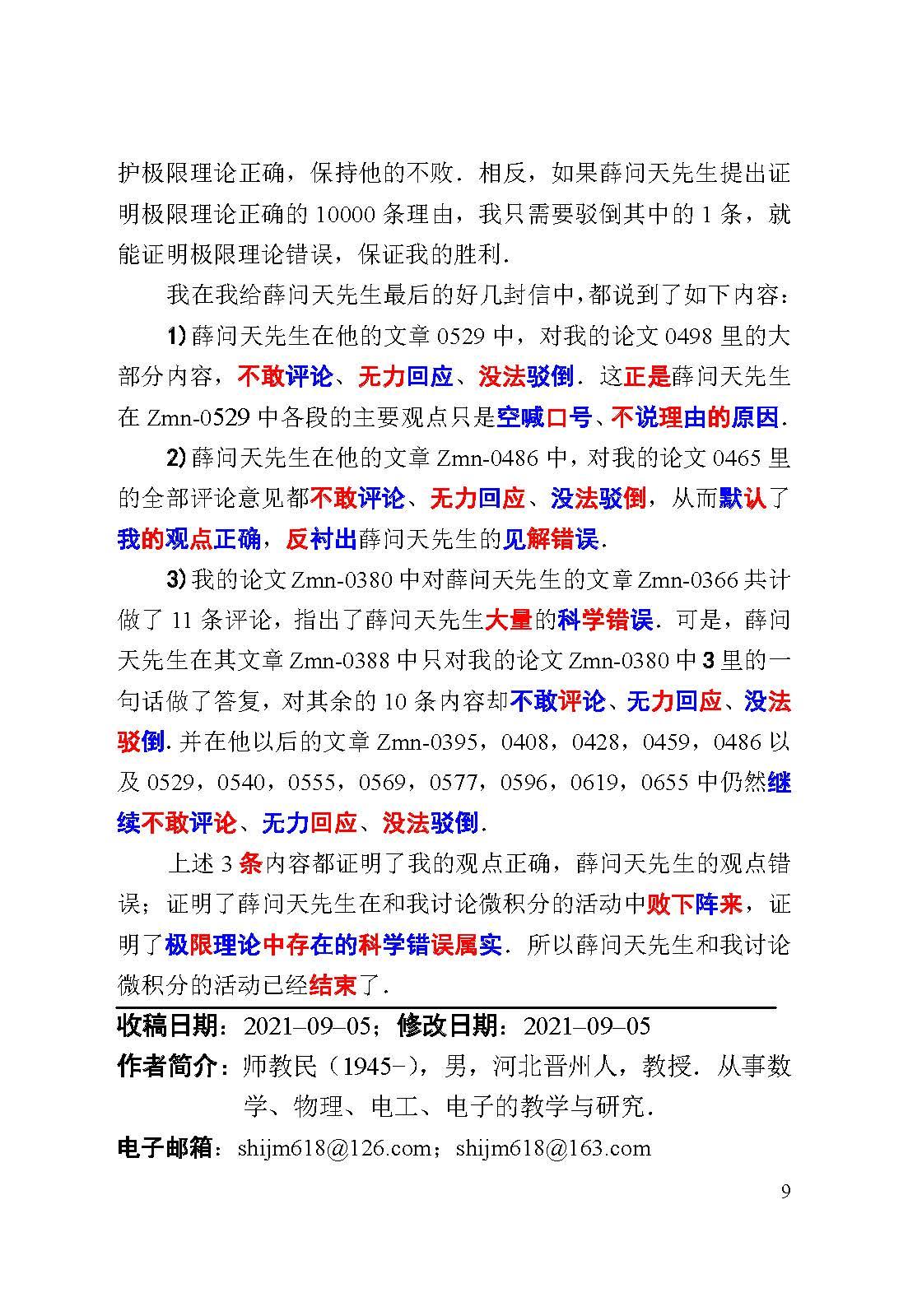 评薛问天先生的文章0655 _页面_9.jpg