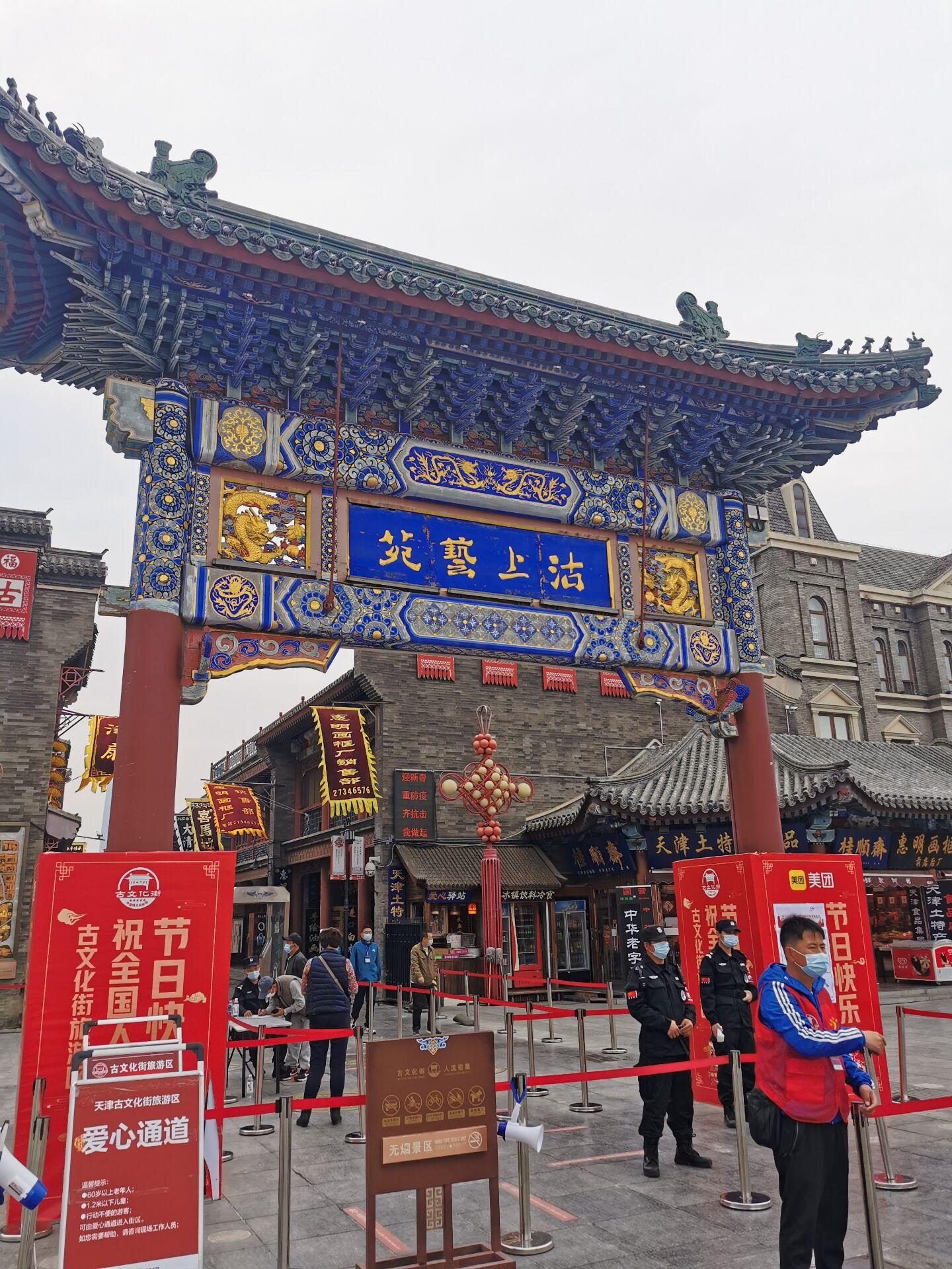 天津古文化街01.jpg