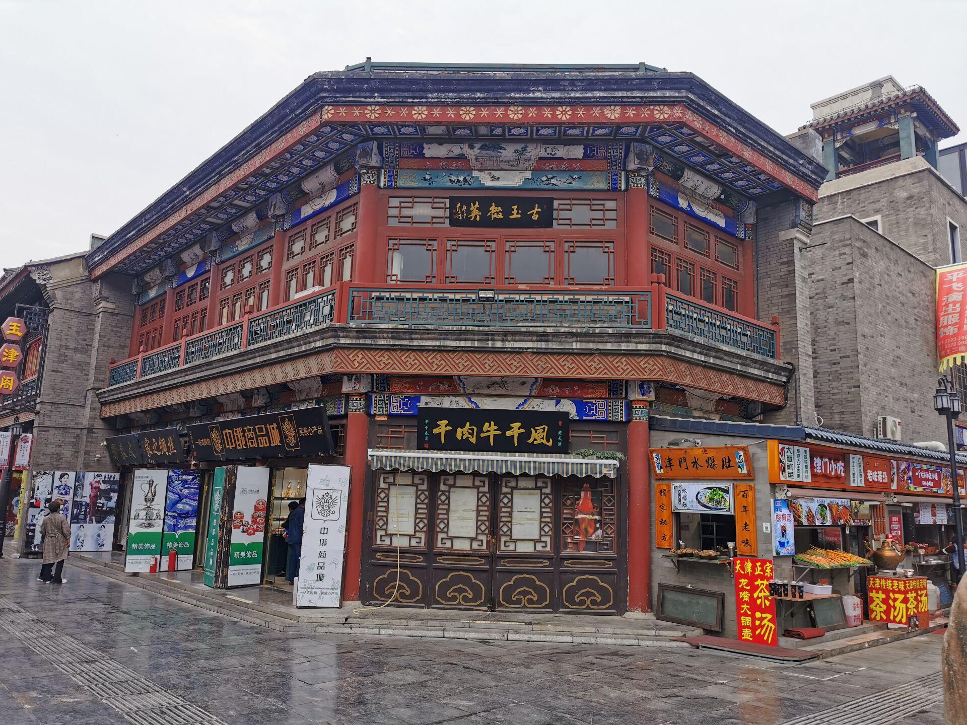 天津古文化街11.jpg