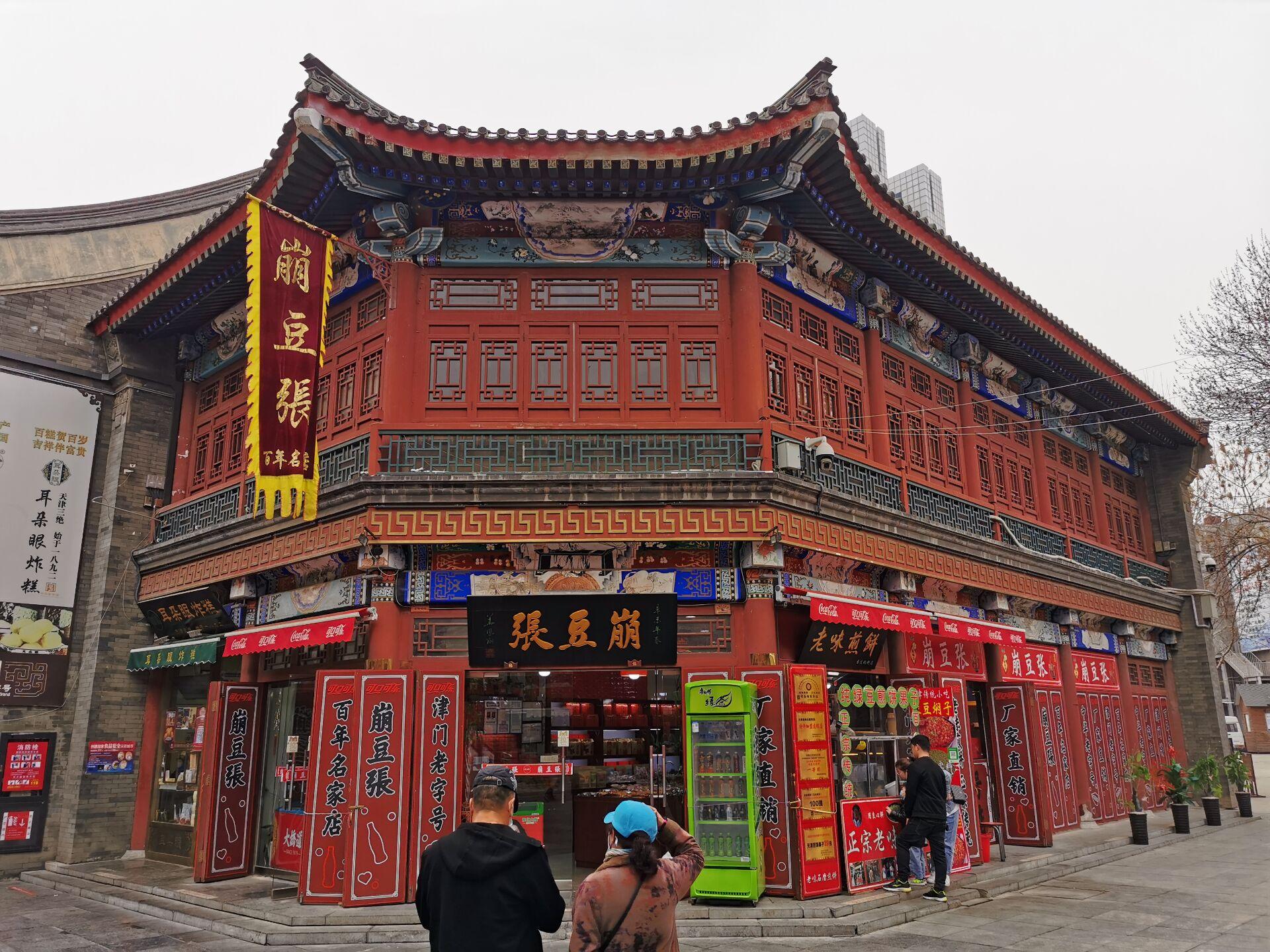 天津古文化街13.jpg