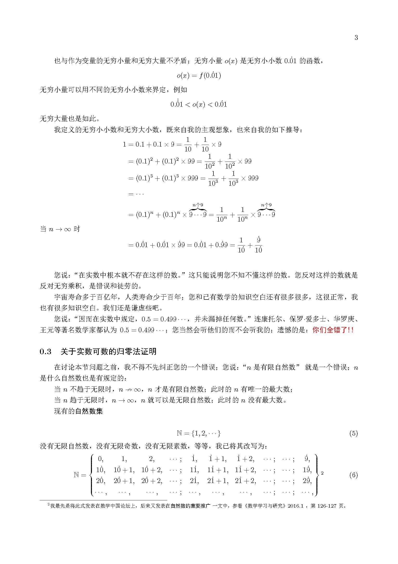实数集不可数定理是世纪谎言_页面_3.jpg