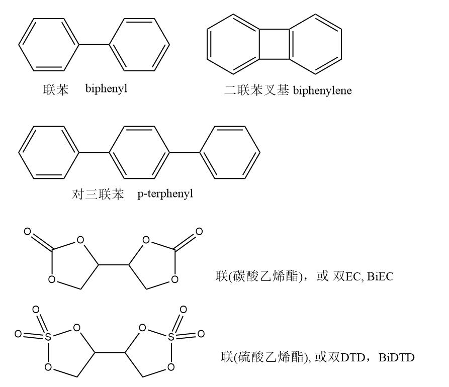 联型化合物2.png