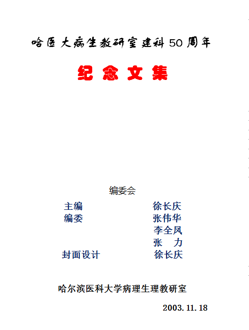 编委会.PNG