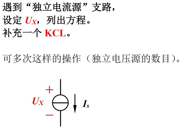 """备课做题基本要点 01 遇到""""独立电流源""""支路.jpg"""