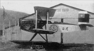 1919中国第一架水上飞机(甲型一号水上