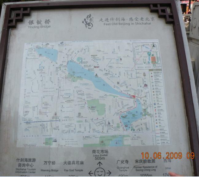 北京什刹海银锭桥和金锭桥沿线掠影图片