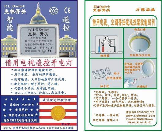 7.4 用克林开关控制电脑、电视电源的排插,能完全切断电源,节约带机功耗。经测试:一台电脑(主机、显示、打印、扫描、音响)关机后带电功耗32W。每天耗电32WX24小时=0.77度电;每年耗电0.77X365=281度;折合人民币 0.6元/度X281度=169元 以一半计,每年节约84元。全国以一亿台电脑计,每年节约84亿元。