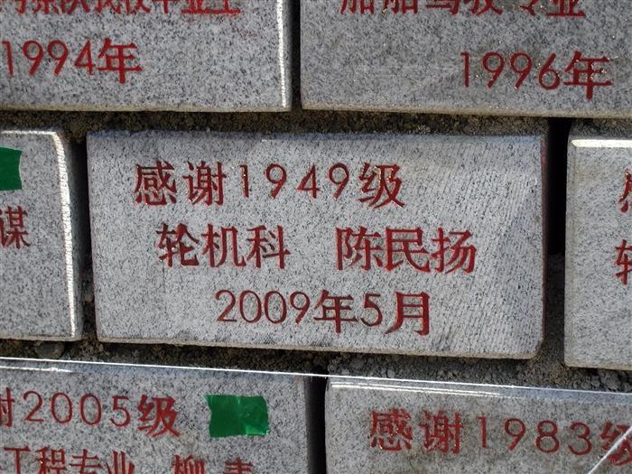 大连海事大学迎百年校庆 史永文的博文图片