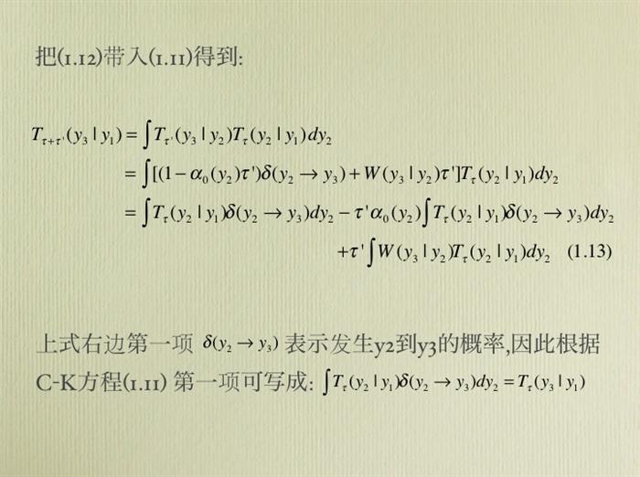 """分子动力学""""四大方程""""之间的详细推导过程"""