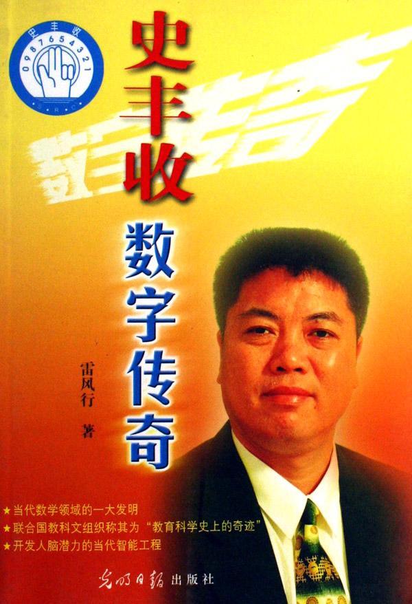 据维基百科,史丰收, 中国陕西省大荔县人,数学家,因发明史丰收速算法
