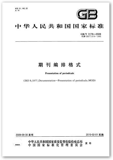 5中文期刊应按gb/t 3259的要求,加注刊名的汉语拼音,可印刷在期刊的图片